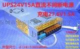 消防UPS24V15A警鈴報警器不間斷直流開關電源變壓器後備應急電源