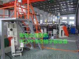 现货供应PP/PC中空格子板生产线