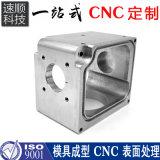 五金CNC机加工 铝合金外壳CNC订制加工