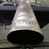 304不鏽鋼橢圓管,不鏽鋼異型管