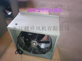 越舜碳钢轴流低噪音风机
