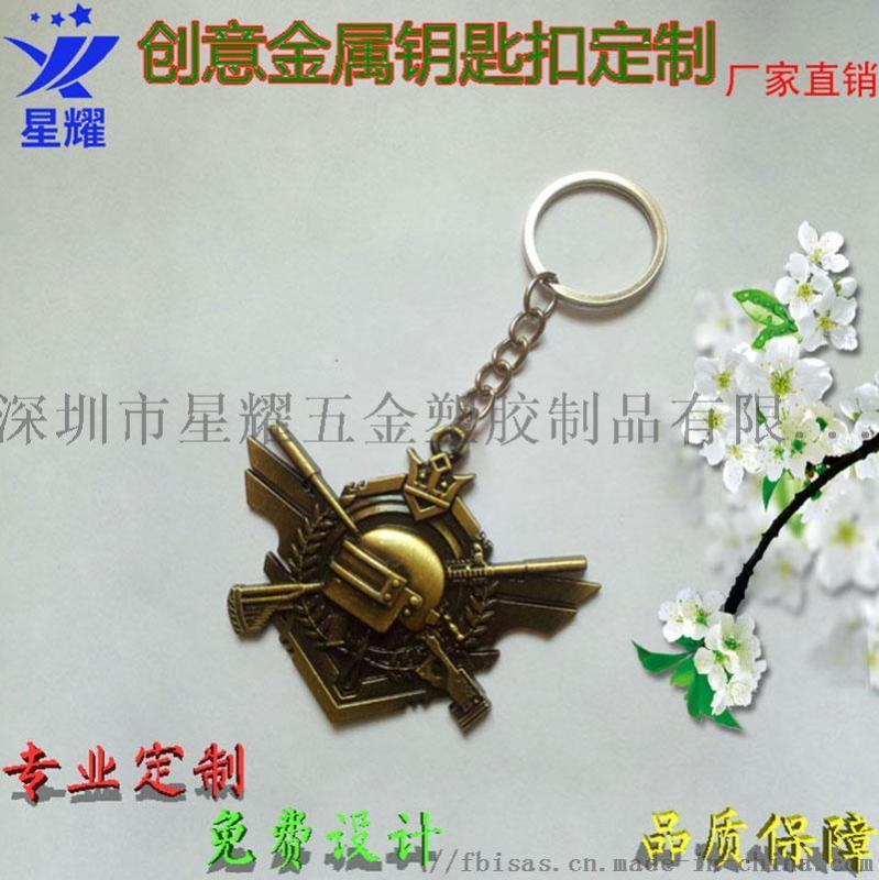 金属钥匙扣定做金属挂件定制校徽企业logo