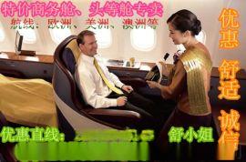 夏威夷来回中国有哪些直达航班公务舱机票价格多少