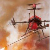 消防无人机 灭火无人机