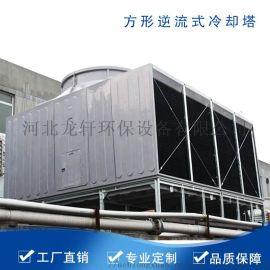 食品机械逆流式冷却塔、 DFNL-150玻璃钢方形逆流式冷却塔