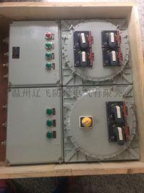 工程塑料户外三防检修照明配电箱