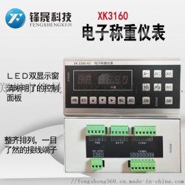 XK3160-A1搅拌站料斗秤称重显示控制仪表