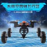 金星达503 2.4G遥控水陆空UFO水上行走、陆地行走、空中飞行三合一四轴飞行器 无人机模型玩具