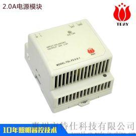 厂家供应特仕智能照明控制系统 智能照明模块供应商 智能电源 2.0A电源模块 开关电源