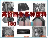 运城多晶组件回收15250208149