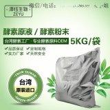 台湾万大酵素益生菌狗粮添加酵素粉 调节肠道益生菌