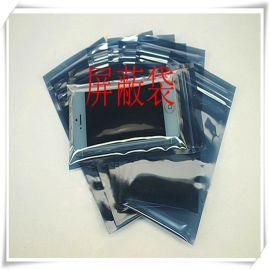 屏蔽袋 抗静电屏蔽袋 防静电防潮屏蔽袋 防静电屏蔽袋 防静电屏蔽袋材料生产厂家