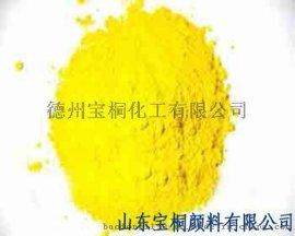 宝桐厂家供应颜料黄12分散好质量稳定