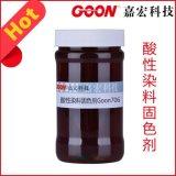 酸性染料固色劑Goon706 提高酸性染色水洗牢度 色光變化小