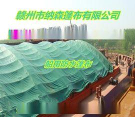 纳森篷布面向全国供应**船用篷布,加厚防水船用帆布可订做尺寸