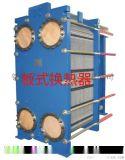 乌海冷却板式换热器,降温板式换热器
