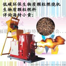 颗粒燃烧机锅炉改造节能环保设备厂家直销生物木质燃料供热