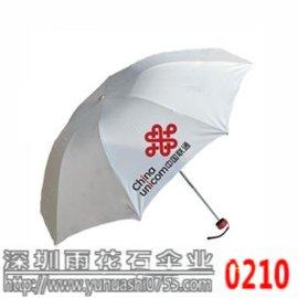 深圳礼品伞 雨伞批发 广告伞定做