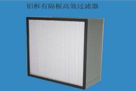 厂家销售无隔板高效过滤器 高效空气过滤器
