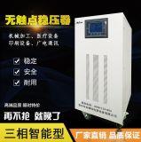 供应模块激光切割机稳压器 三相无触点大功率交流稳压电源300KVA