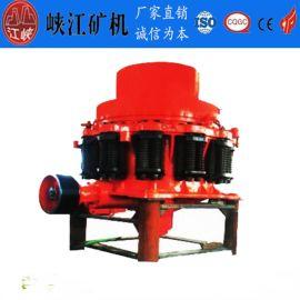 峡江矿机PY系列弹簧圆锥破碎机厂家直销**矿山机械设备支持定制具体详询