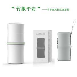 """""""竹报平安""""——节节高旅行组合茶具  竹节杯茶具套装"""