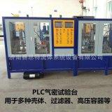 壳体容器高压气密试验机 密封性耐压测试台