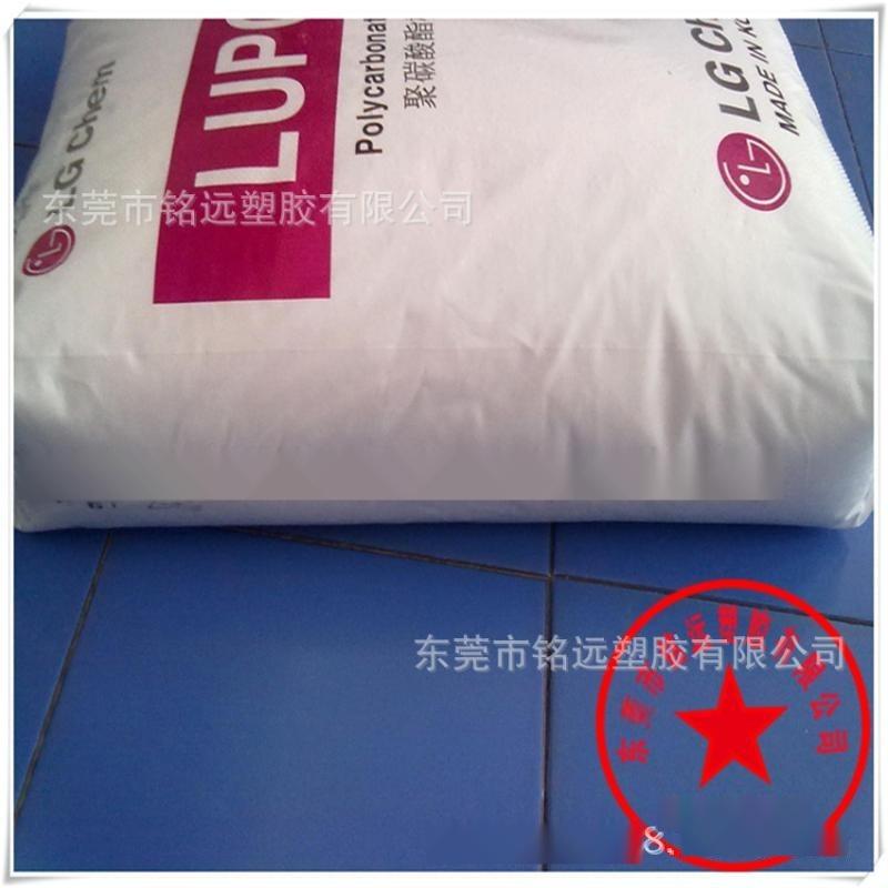 PC/LG化学/3030-15/耐化学/抗紫外线/抗冲击