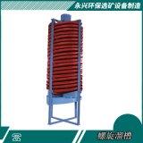 褐铁矿重选溜槽设备 石英选矿溜槽设备 1500玻璃钢螺旋溜槽