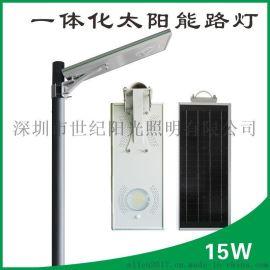 云南太阳能路灯世纪阳光led一体化太阳能路灯15Wled感应灯