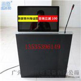 晶固会议桌面话筒升降器17.3寸显示器升降机