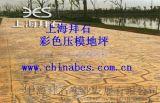 拜石供應舟山藝術壓印地坪/壓印地坪彩色水泥壓花地坪技術指導