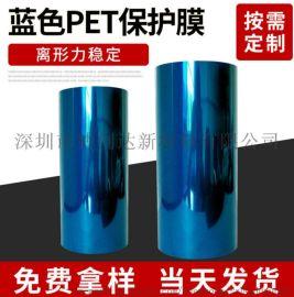 蓝色pet保护膜 耐高温保护膜