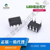 【高效率 低成本】芯聯CL1503/芯聯CL1506 DIP8 非隔離  LED驅動電源IC一級代理 提供方案及技術支持