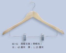 木衣架(HX-02)