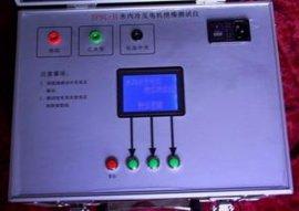 水内冷发电机绝缘电阻测试仪 (ZFSL-II)