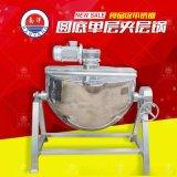 不锈钢搅拌锅广州单层刮边刮壁膏体果酱可倾搅拌设备
