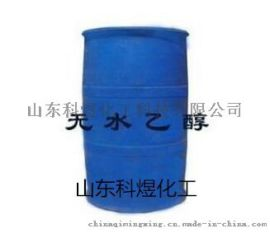金沂蒙国标高含量无水乙醇工业无水乙醇