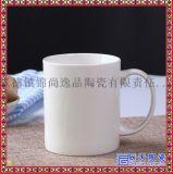 景德镇陶瓷马克杯 定制广告 diy定做logo礼品老板杯