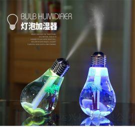 灯泡加湿器静音 空气加湿器厂家直销