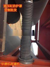 非标定制液压缸防尘罩