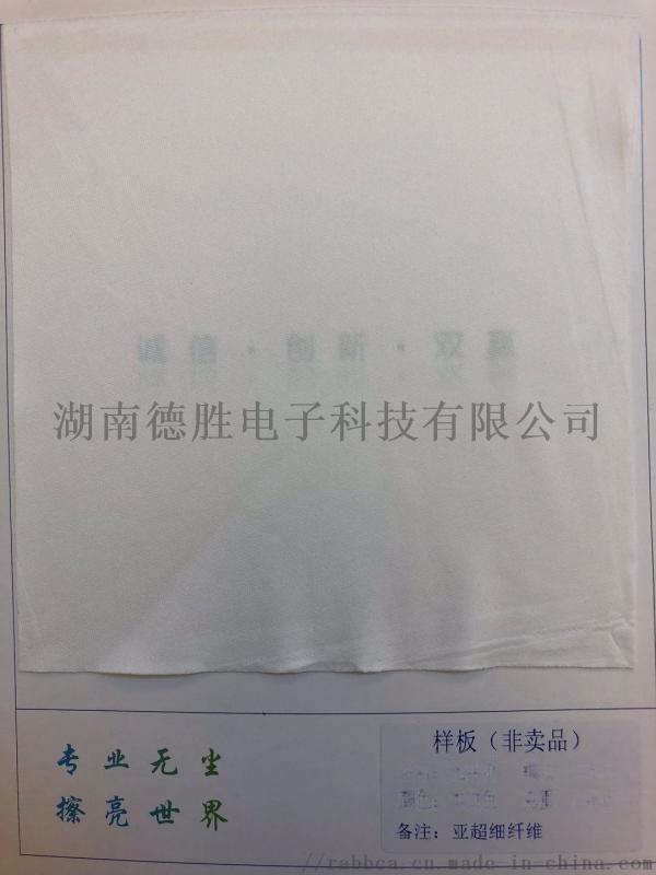 140g重白色9寸亞超細纖維無塵布100片/包