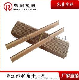 包装厂家直销硬纸板护角 专业生产供应