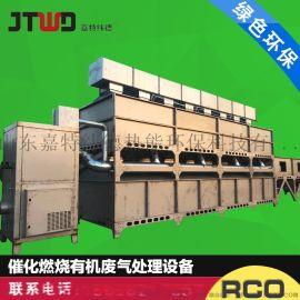 喷涂废气处理喷漆车间废气处理设备厂家直销嘉特纬德
