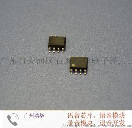 語音芯片WTH040電磁爐芯片充電樁語音提示