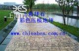 供應上海壓膜混凝土/公園壓印混凝土每平米價格