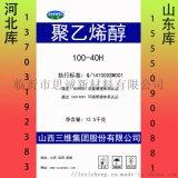 优势供应聚乙烯醇 山西三维聚乙烯醇