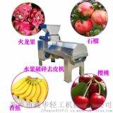 海南香蕉去皮机  3-5吨/h不绣钢香蕉去皮机
