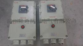 三相防爆电动机保护开关BLK55-16A