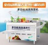 多功能商用洗菜機價格